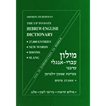 The Compact Up-To-Date Hebrew-English Dictionary: 27,000 Entries