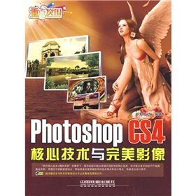 Read Online Photoshop CS4 core technology and perfect image(Chinese Edition) pdf