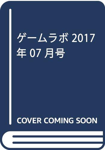 ゲームラボ 2017年 07 月号 [雑誌]