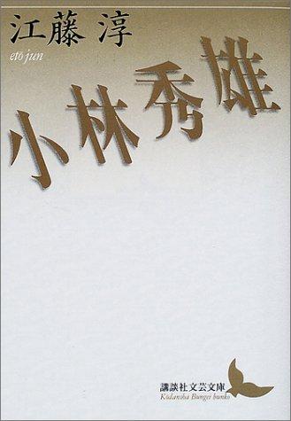 小林/秀雄 (講談社文芸文庫)