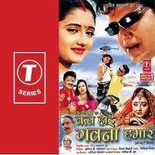 kab-hoii-gawna-hamaarr-bhojpuri-film-udit-narayan-jha-present