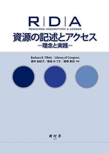 RDA 資源の記述とアクセス