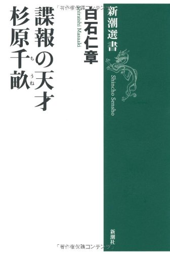 諜報の天才 杉原千畝 (新潮選書)