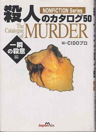 殺人のカタログ50―一瞬の殺意編 (Nonfiction series)