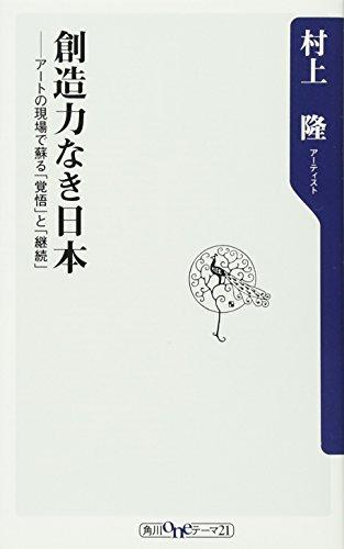 創造力なき日本    アートの現場で蘇る「覚悟」と「継続」 (角川oneテーマ21)