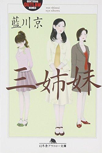 三姉妹 (幻冬舎アウトロー文庫)