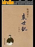 晚清有个袁世凯 (晚清三部曲)