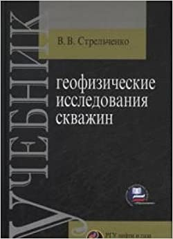 Book Geofizicheskie issledovaniya skvazhin : uchebnik dlya vuzov