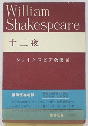 シェイクスピア全集〈補 〔2〕〉 (1972年)