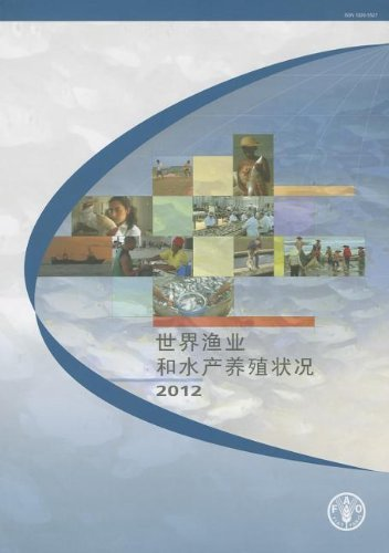 The State of World Fisheries and Aquaculture 2012: Chinese Edition by Food and Agriculture Organization of the United Nations (2013-01-30)