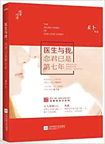 恋君已是第七年作者_医生与我,恋君已是第七年:未卜:Amazon.com:Books