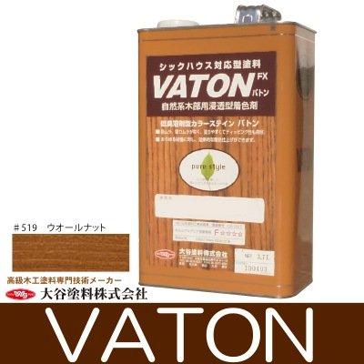 [A] バトン #519 ウォールナット [3.7L]