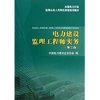 全国电力行业监理从业人员岗位资格培训教材:电力建设监理工程师实务(第2版)