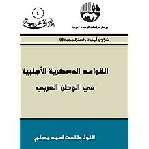 القواعد العسكرية الأجنبية في الوطن العربي (Arabic Edition)