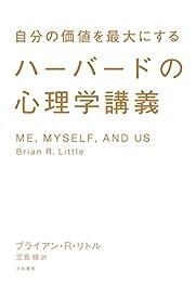 ハーバードの心理学講義の書影