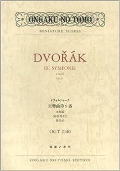 OGT-2140 ドヴォルジャーク 交響曲第9番 ホ短調作品95 新世界より (Ongaku no tomo miniature scores)