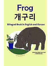 Bilingual Book in English and Korean: Frog