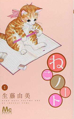 ねこノート 1 (マーガレットコミックス)