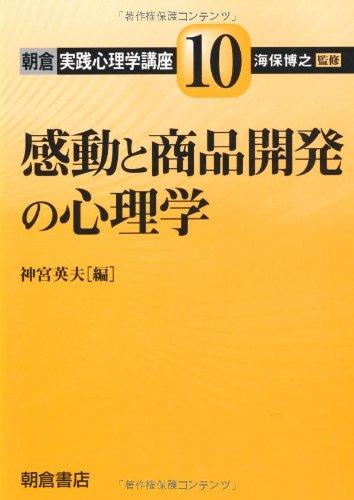 感動と商品開発の心理学 (朝倉実践心理学講座)