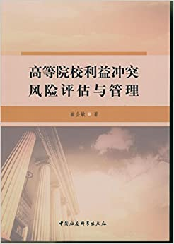 Universities conflicts of interest risk assessment and management(Chinese Edition)