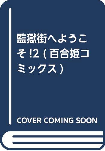 監獄街へようこそ!2 (百合姫コミックス)