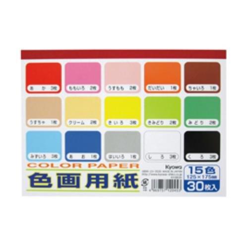 色画用紙 B6 146-391