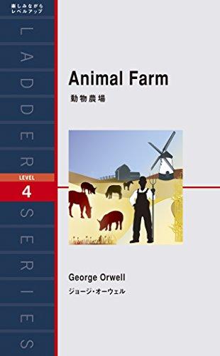 動物農場 Animal Farm (ラダーシリーズ Level 4)