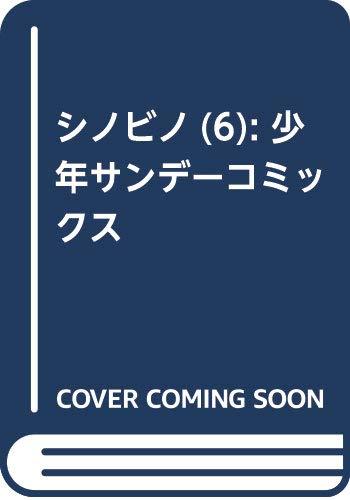 シノビノ (6) (少年サンデーコミックス)