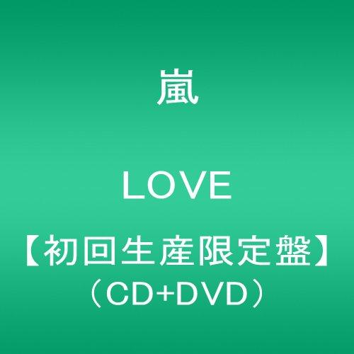 嵐 / LOVE[DVD付初回限定盤]