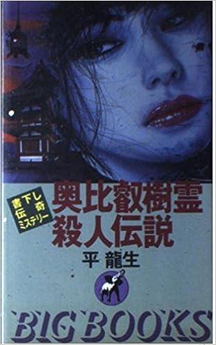 奥比叡樹霊殺人伝説 (BIG BOOKS)...