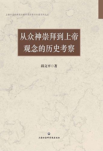 从众神崇拜到上帝观念的历史考察 (上海社会科学院宗教研究所学术专著系列) (Chinese Edition)