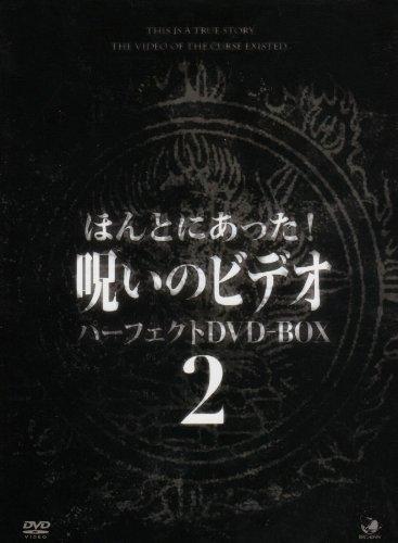 呪いのビデオ パーフェクトBOX2 [DVD] B000P1YMGW