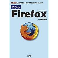 わかるFirefox-人気ブラウザの「基本操作」から「アドオン」まで (I・O BOOKS)