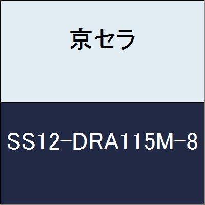 京セラ 切削工具 マジックドリル SS12-DRA115M-8  B079XY6681