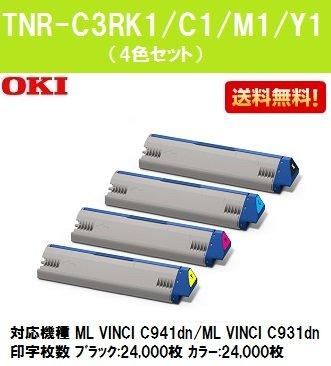 納得できる割引 OKI トナーカートリッジTNR-C3RK1/C1 4色セット OKI/M1/Y1 4色セット 純正品 B0166EFOPO B0166EFOPO, COCOMART:0078389f --- martinemoeykens.com