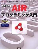 Adobe AIRプログラミング入門―Webアプリケーション技術でデスクトップアプリケーションを作る! (I・O BOOKS)