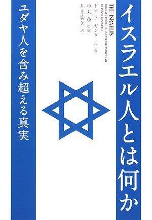 イスラエル人とは何か―ユダヤ人を含む超える真実