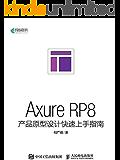 Axure RP8产品原型设计快速上手指南(异步图书)