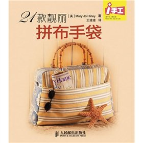 21 models beautiful patchwork handbags