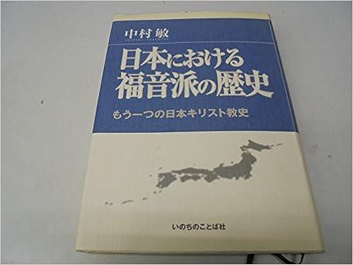 日本における福音派の歴史―もう...