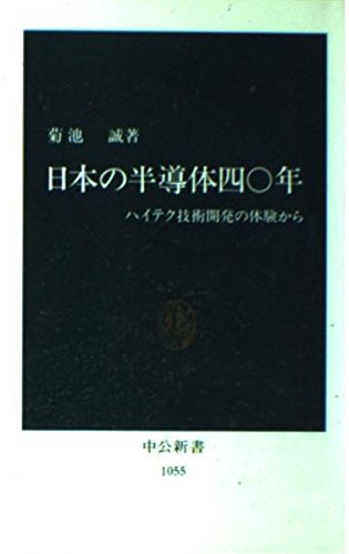 日本の半導体40年―ハイテク技術開発の体験から (中公新書)
