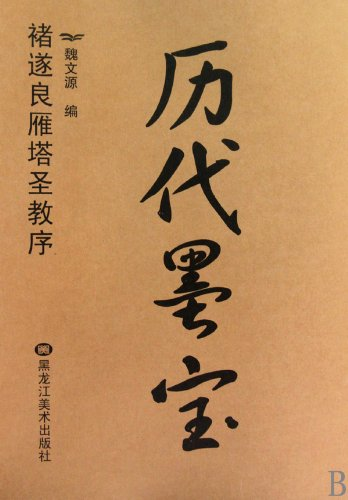 Preface of Yan Pagoda (treasured calligraphy and painting of all dynasties) (Chinese Edition)