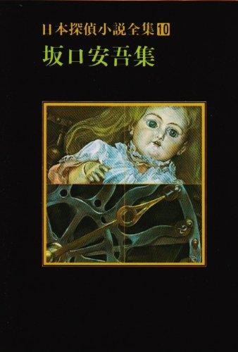 日本探偵小説全集〈10〉坂口安吾集 (創元推理文庫)