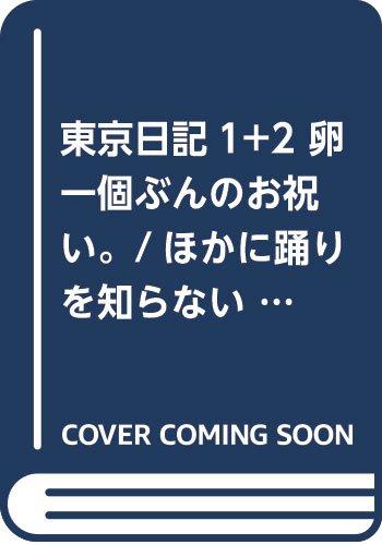 東京日記1+2 卵一個ぶんのお祝い。/ほかに踊りを知らない。 (集英社文庫(日本))