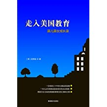 Insight to US Education: a Mom and Her Ivy Leaguers (Chinese Edition)