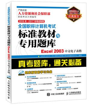 Download 2016 --2017 examinations were dedicated National title examination standard materials and special exam Excel 2003 spreadsheet Chinese(Chinese Edition) pdf epub