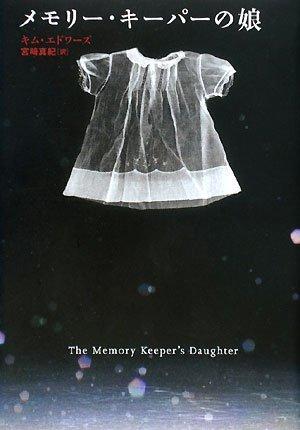 メモリー・キーパーの娘