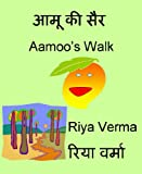 Aamoo's Walk (Hindi Children's Book Level 1 Easy Reader 8)