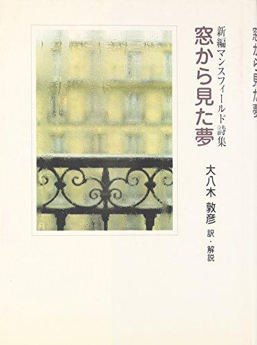 窓から見た夢―新編マンスフィールド詩集