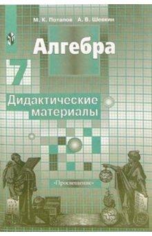 Read Online Algebra 7kl [e. m] to Nikolsky / Algebra 7kl [d. m.] k Nikolskomu PDF ePub book